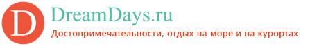 DreamDays.ru — Достопримечательности, отдых